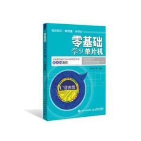 零基础学51单片机C语言版 单片机原理及应用 C51语言入门自学教程
