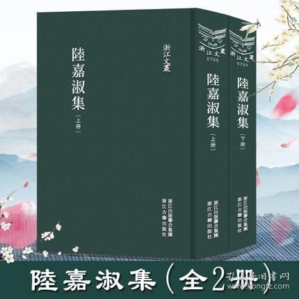 浙江文丛陆嘉淑集(精装繁体竖排)