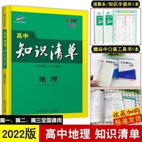 2022新版 高中知识清单地理高中基础知识手册知识大全地理 高考地