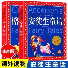 全套2册 安徒生童话 格林童话 注音版安徒生童话全集正版故事书格