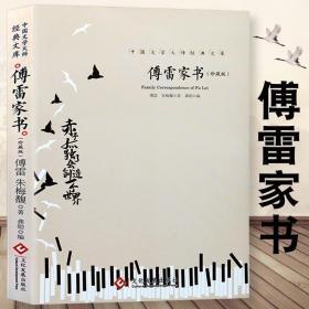 傅雷家书 正版 珍藏版 赤子孤独了会创造一个世界传记文学傅雷书?