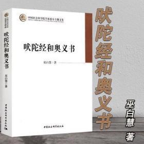 正版现货 吠陀经和奥义书 巫白慧 哲学书籍 中国社会科学院学部委