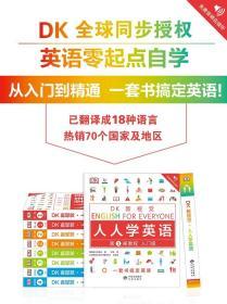 正版 DK新视觉 人人学英语 教材教程高级第四册English for Every