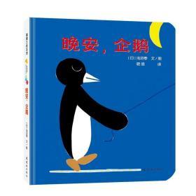 正版 晚安 企鹅——开心宝宝亲子游戏绘本 颜色和形状简单明快,?