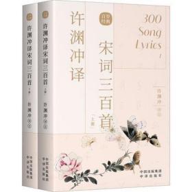 许渊冲译宋词三百首全二册 中英对照中国古典文化 中国传统古典文