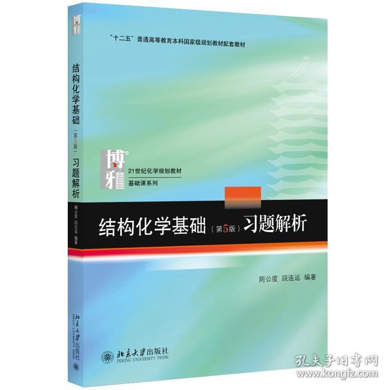 【正版】结构化学基础(第5版)习题解析 21世纪化学教材 北京高等?