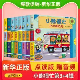 0-3岁小熊很忙系列点读版第三辑第四辑全套8册宝宝绘本婴儿早教书