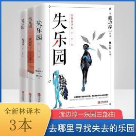 渡边淳一作品集 套装全3册 失乐园 欲乐园 复乐园 全译本典藏纪念
