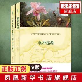 物种起源 正版 中英文双语书籍 英文原版 中文译本 全2册 双语读?