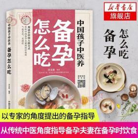 【正版书籍】中国孩子中医养 备孕怎么吃 遵循中医经典食疗方案 ?