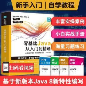 【赠视频】Java从入门到精通java语言程序设计电脑程序员计算机编
