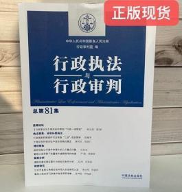 正版现货 2021新版 行政执法与行政审判(总第81集) 97875216