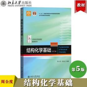 北大版 结构化学基础 第5版第五版 周公度 北京大学出版社 基础结