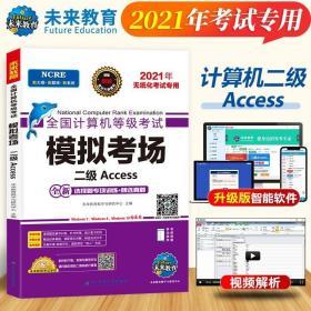 未来教育2021年全国计算机等级考试 模拟考场二级Access 计算机二