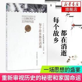 【】每个故乡都在消逝 自然忧思卷 中学生典藏版 增订本 王开岭作