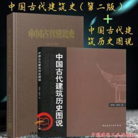 正版 中国古代建筑历史图说+中国古代建筑史(第二版) 侯幼彬 刘?