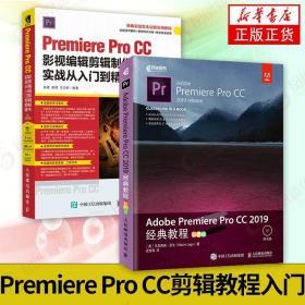 Adobe Premiere Pro CC 2019经典教程 PR教程书籍 2019 零基础 视