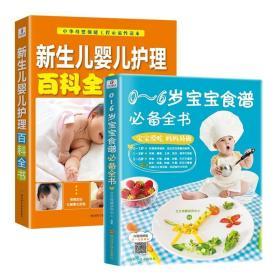 全2册新生儿婴儿护理百科全书0-6岁宝宝食谱必备全书籍 0-1月育婴