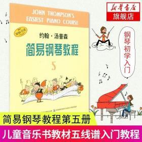 约翰汤普森简易钢琴教程(5) 小汤姆森简易钢琴教程儿童钢琴初级教