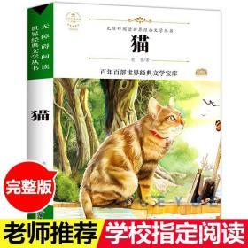 猫 老舍正版中小学生课外阅读书籍8-9-12-15岁四五年级课外书必读