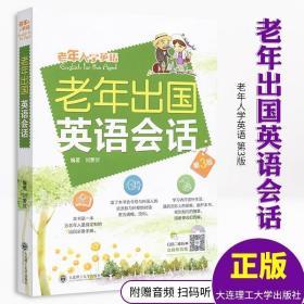 老年出国英语会话(附光盘第3版)实用英语 简单易学 旅游英语一本?