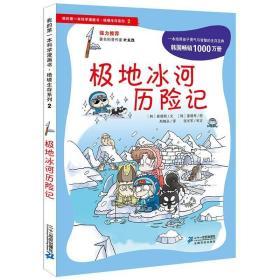 正版 绝境生存系列2 极地冰河历险记 7-10岁 卡通动漫 中国儿童文