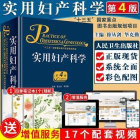实用妇产科学 第4版第四版 人卫正版现货 腹腔镜手术宫腔镜妇科超