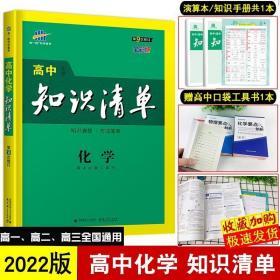 2022新版 高中知识清单化学高中基础知识手册知识大全化学 高考化
