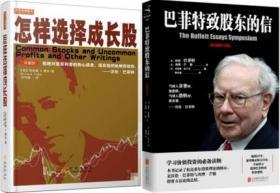 怎样选择成长股(珍藏版)+巴菲特致股东的信(修订版)(套装共2?