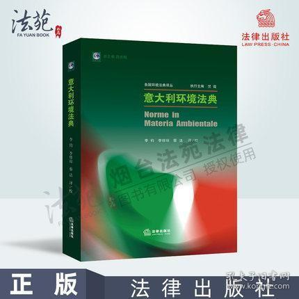 意大利环境法典