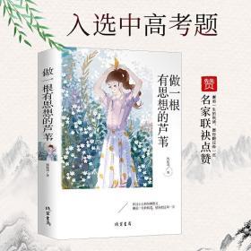 正版书籍 做一根有思想的芦苇 经典散文中小学课外阅读书籍五六七