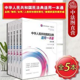 正版 中华人民共和国民法典适用一本通 总则物权合同人格权侵权责