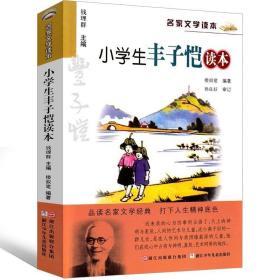 小学生丰子恺读本五年级课外书儿童文学全集丰子恺的书散文集精选