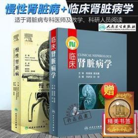 现货速发 人卫版 临床肾脏病学+慢性肾脏病(翻译版)2本书套装 肾?