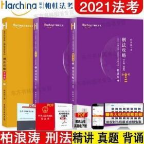 全现货正版/2021柏浪涛刑法攻略精讲卷+真题卷+背诵版柏杜法考202