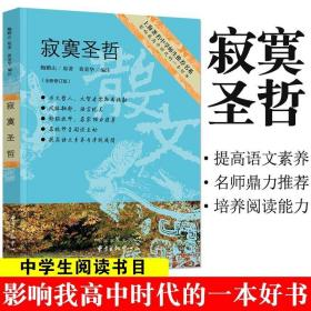 寂寞圣哲鲍鹏山 中学生教辅阅读书目文学名著上海 中学师生 书系?