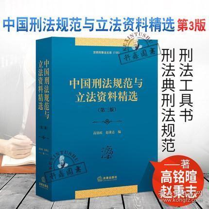 中国刑法规范与立法资料精选(第三版)