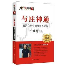 与庄神通 股票交易中的jing准买卖点(十年畅销改版)(典藏版) 宁俊