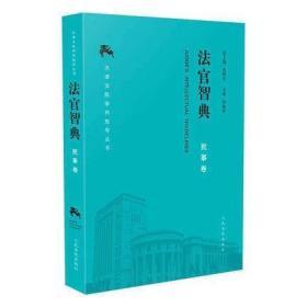 2019年新版 法官智典 民事卷 天津法院审判指导丛书 高憬宏主编 ?