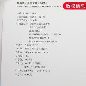 21版 学霸笔记高中化学苏教版 江苏专版PASS绿卡图书 高一高二高?