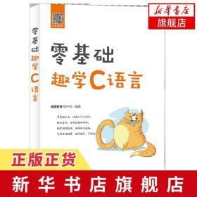 正版 零基础趣学C语言 从入门到精通 C程序设计教程书籍 C语言入?