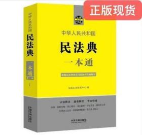正版现货 2021新版 民法典一本通(第八版) 9787521616750 ?