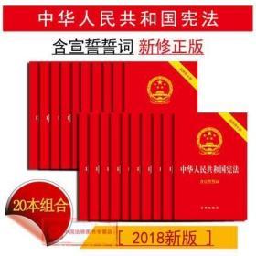 现货正版 可批量订购提供发票】2018版 中华人民共和国宪法(新修?