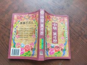中华(神算)万年历1800-2060*/