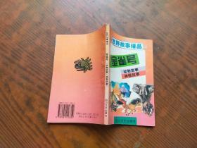 世界故事精品 金雀号 (动物故事)(神怪故事)