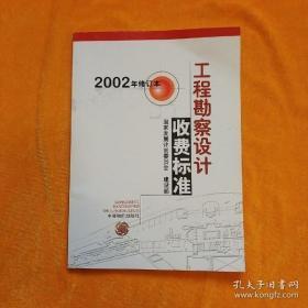 工程勘察设计收费标准   2002年修订版