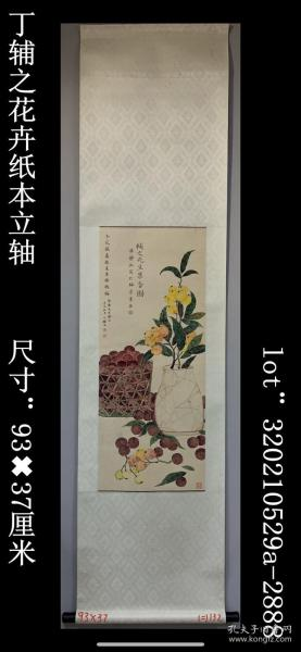 丁辅之款花卉纸本立轴