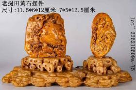 老挝田黄石摆件