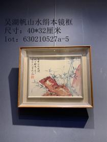 吴湖帆款山水绢本镜框
