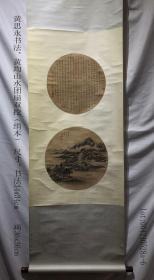 黄思永书法/黄均山水团扇双挖(绢本)